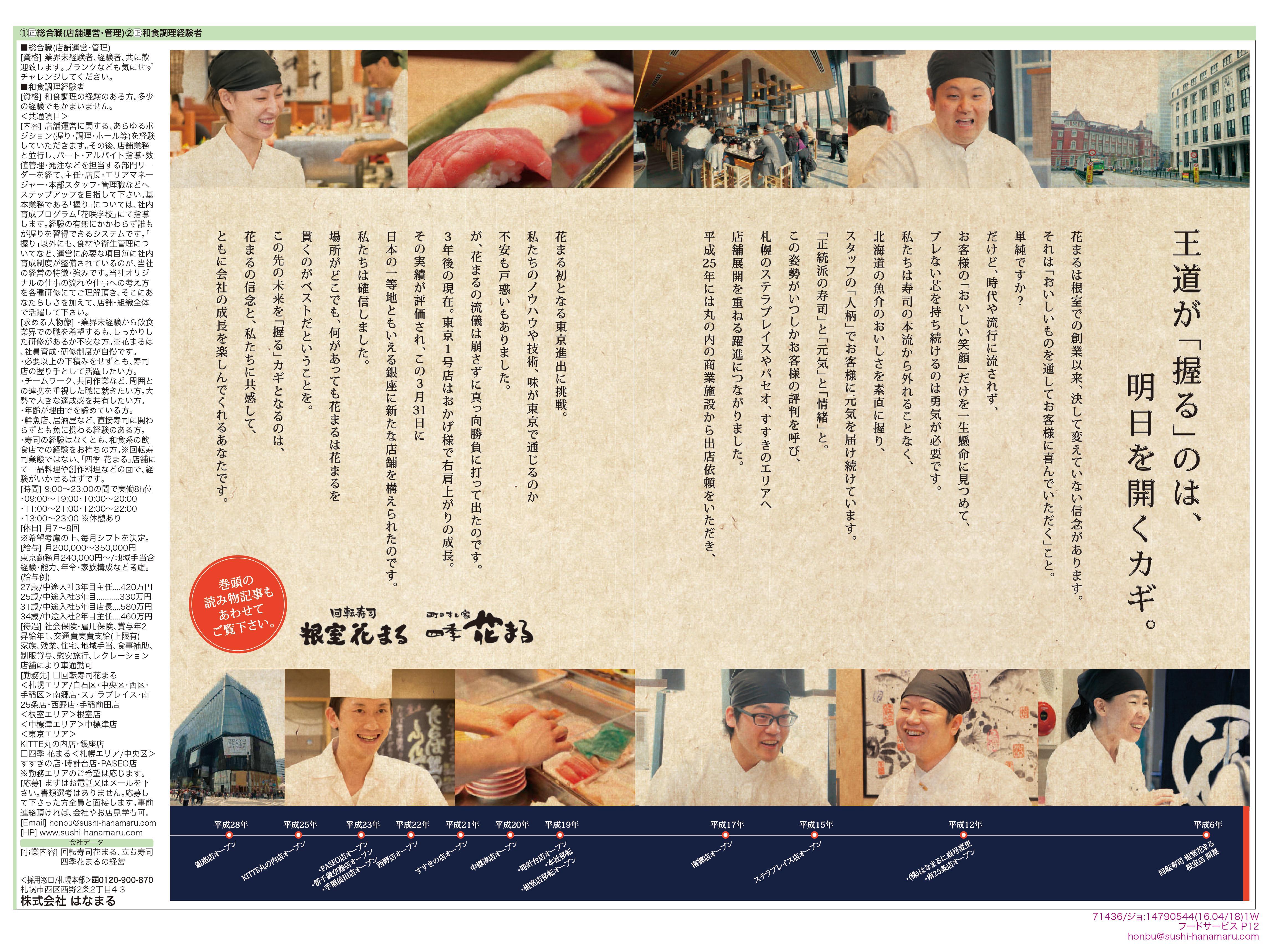 http://hanamaru.wsabc.jp/career-news/%E3%82%B8%E3%83%A7%E3%83%96%E3%82%AD%E3%82%BF%E5%8E%9F%E7%A8%BF.jpg