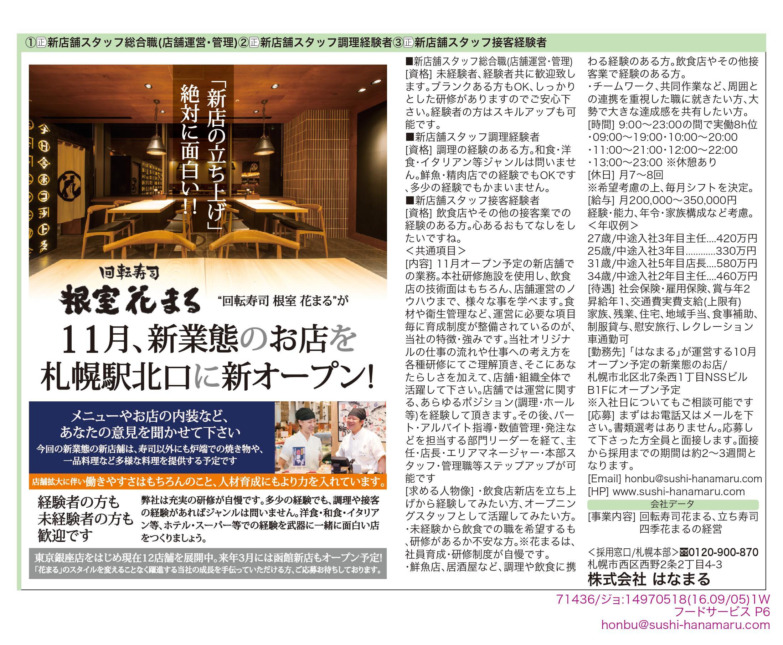 http://hanamaru.wsabc.jp/career-news/%E6%9C%AD%E5%B9%8C%E6%96%B0%E6%A5%AD%E6%85%8B.jpg
